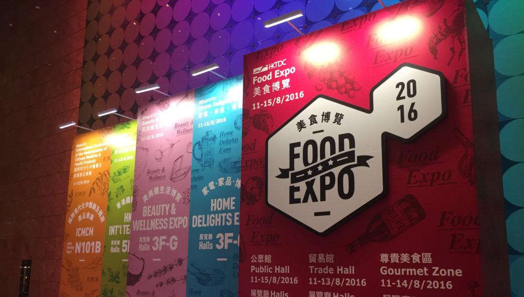 美食博覽 2016