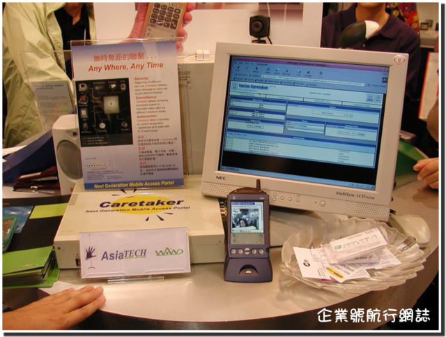 Hong Kong Computer Communications Festival 2001