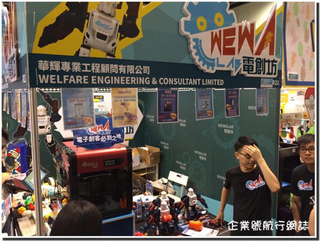 香港電腦通訊節 2016