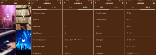Parrot Zik 3 app music tuning