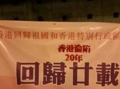 香港淪陷 20 年