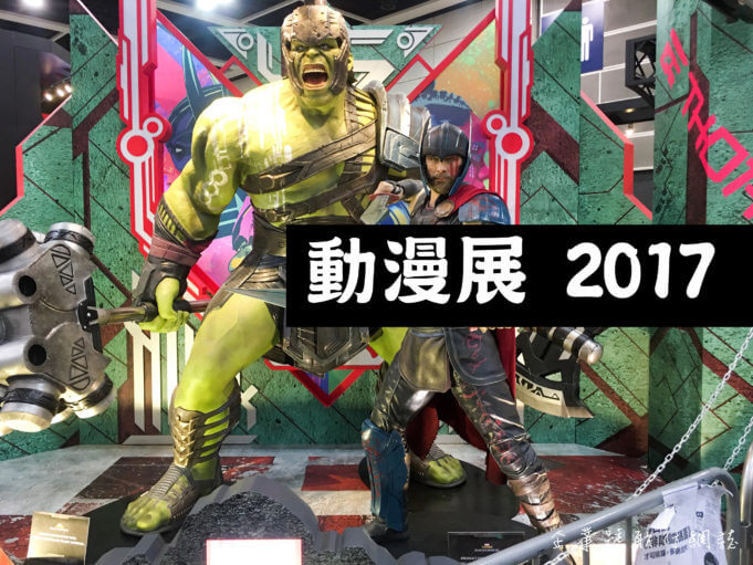 動漫電玩展 2017