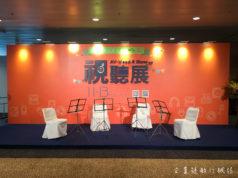 香港視聽展 2017