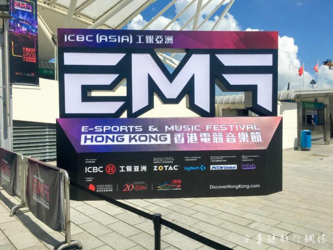 電競音樂節 2017