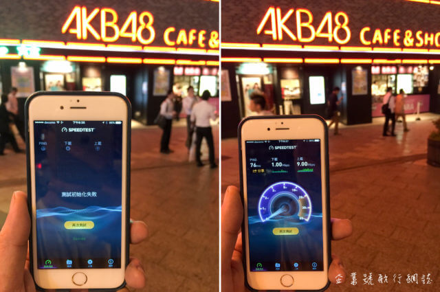 ez nippon japan 4g sim speed test