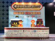 香港電腦通訊節 2017