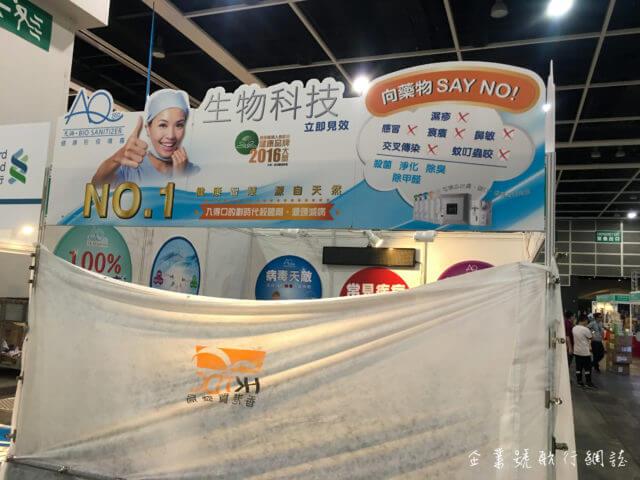 香港電腦通訊節 2017 生物科技