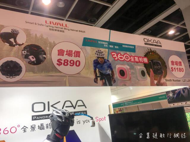 香港電腦通訊節 2017 okaa
