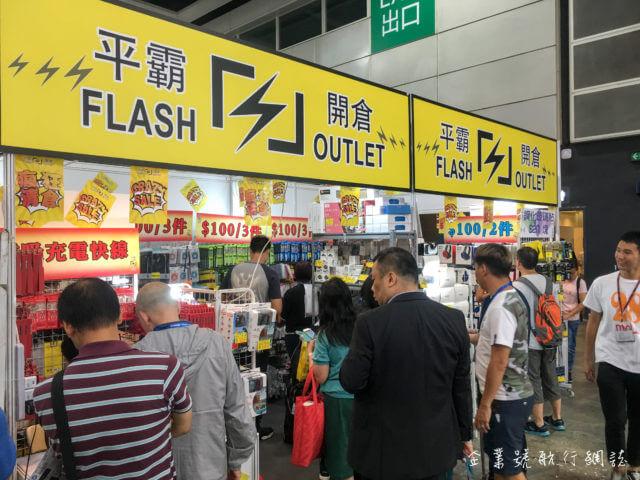 香港電腦通訊節 2017 outlet