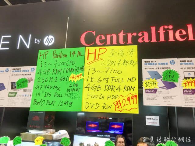 香港電腦通訊節 2017 centralfield hp notebook