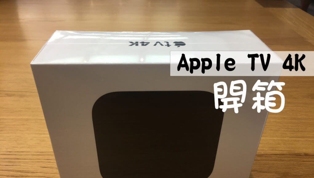 Apple TV 4K unboxing