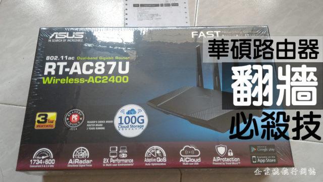 更新] Asuswrt-Merlin + V2ray 設定- 網絡寬頻- 電腦領域HKEPC Hardware